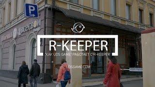 Программа лояльности UDS Game в R-keeper