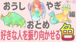 【おうし・おとめ・やぎ編】好きな人を振り向かせるマジカルカラー! thumbnail