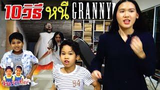 10 วิธีเอาตัวรอดจากคุณยายแกรนนี่ Granny แบบนี้เคยเจอมั๊ย?  สุดฮา ละครสั้น - วินริวสไมล์