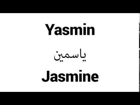 How to Pronounce Yasmin! - Middle Eastern Names