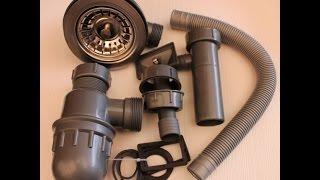 Как собрать сифон для мойки, умывальника(Как правильно собрать сифон для мойки с переливом воды, а также благодаря этому видео можно собрать и други..., 2016-02-28T17:41:17.000Z)