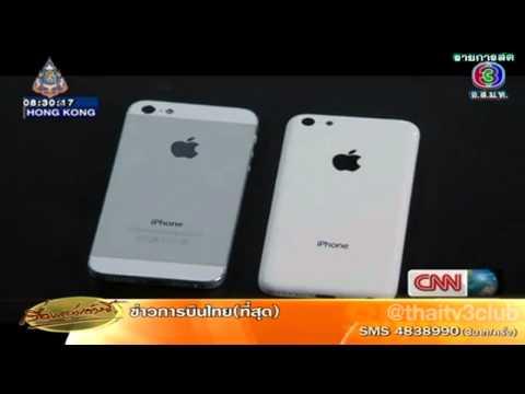 เรื่องเล่าเช้านี้ - ราคา iPhone 5C ล่าสุดก่อนวางขาย