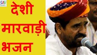 Desi Rajasthani Bhajan | Garu JI Aavijo | Teeku Ram Bopa |H.D