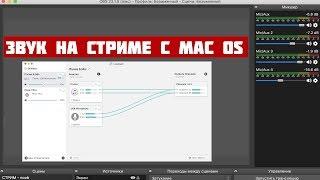 loopBack - Стрим на Mac OS c OBS  Настраиваем маршрутизацию звука смотреть на скорости 2