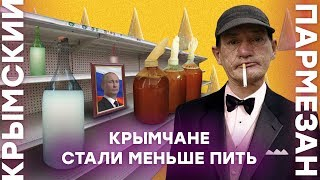 Крымчане стали меньше пить | Крымский.Пармезан
