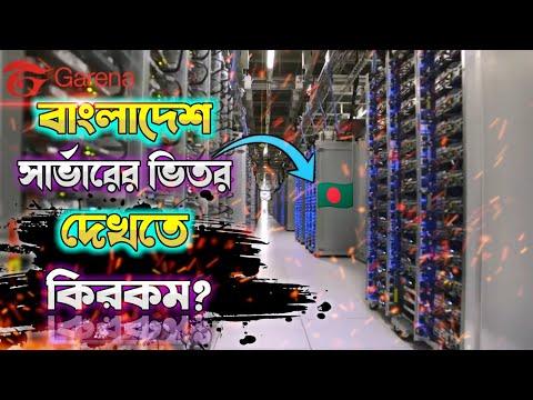ফ্রি-ফায়ার বাংলাদেশের সার্বারের ভিতর দেখতে কিরকম?   free fire bangladesh server office