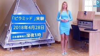 「ピラミッド 」実験に参加するには、https://allatra.tv/en/sign-jp で...