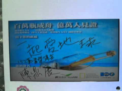 花博流行館-_國家地理頻道《偉大工程巡禮:臺灣環生方舟》國際首映會
