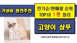 고양이 샴푸 추천 - 2021년 1분기 가성비 판매/인…