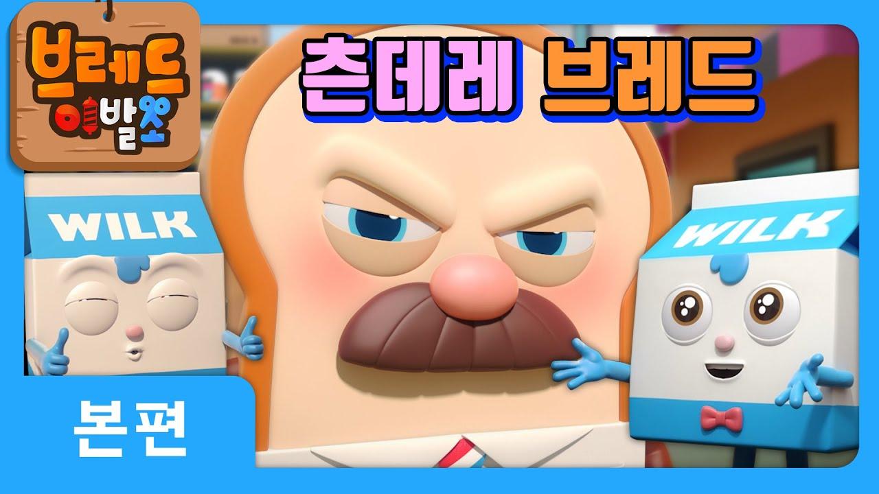 Download 브레드이발소2 | 츤데레 브레드😉 | 애니메이션/만화/디저트/animation/cartoon/dessert