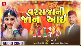 Varraja Ni Jon Aai Amol Mir New Song Riyaz Mir New Gujarati Dj Song 2019 Mahi Digital
