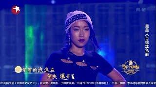 吉克隽逸—《彩色的黑》| 2017东方卫视中秋晚会 Shanghai TV Mid-Autumn Festival Gala【东方卫视官方高清】