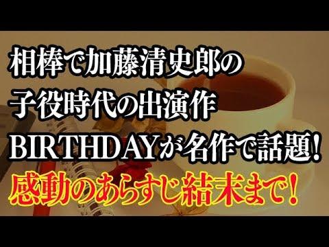 相棒加藤清史郎出演のBIRTHDAYバースデーあらすじ結末は感動で泣けるエピソード回