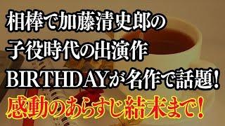3月7日放送の相棒16第19話「少年A」。 こども店長でお馴染みにの大人気...