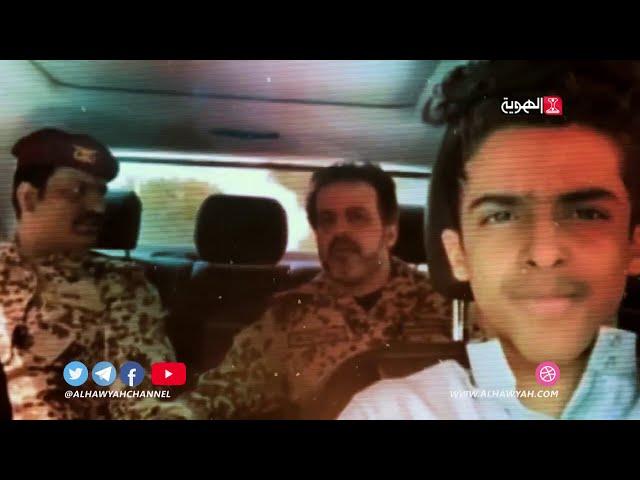بالوثائق | ناصر عبدربه منصور هادي الفاسد الخفي | إنتاج قناة الهوية الوثائقية 2020