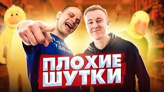 ГУРКИН БРОСИЛ ВЫЗОВ ФЕДОСУ // плохие шутки