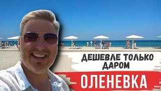 Крым 2020. Оленевка. Жильё. Цены. Пляж.