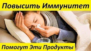 видео Способы усиления иммунитета доступные каждому