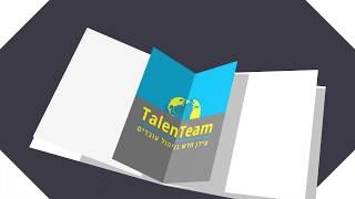וידאו לוגו לאתי רושה - עידן חדש בניהול עובדים