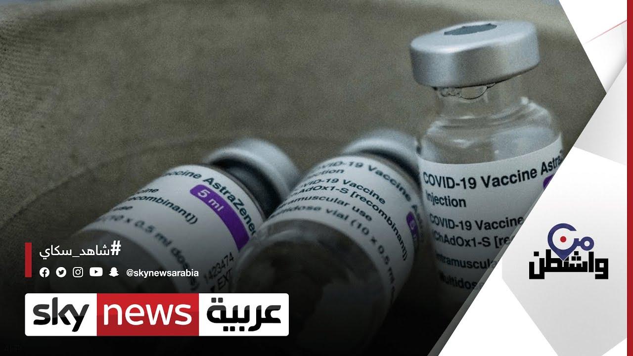 الولايات المتحدة تتنازل عن براءات اختراع لقاحات مضادة لفيروس كورونا | #من_واشنطن  - نشر قبل 20 ساعة