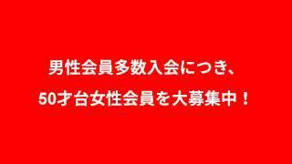 茨城県で婚活【赤ひげ倶楽部】 40才以上シニアまでまたは再婚者(年齢不...