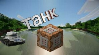 Танк в майнкрафт пе 1.1.0.9 без модов (команды для командного блока)