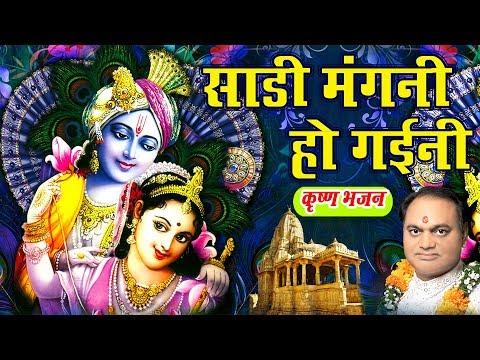 राधा कृष्ण जी सुन्दर भजन || साडी मंगनी हो गइनी || Sadi Mangni Ho Gai Ni || Shri Radha Krishna Bhajan