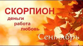 СКОРПИОН СЕНТЯБРЬ РАБОТА ДЕНЬГИ ЛЮБОВЬ / Агата Добровская