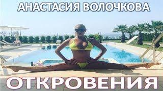 Признания Анастасии Волочковой   (12.08.2017)
