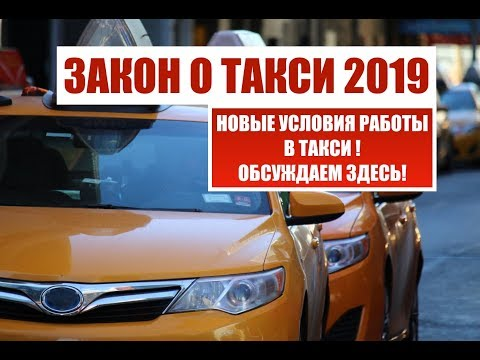 Закон о такси 2019. Новые условия работы в такси. Яндекс такси. Такси везет. Такси Максим и др.