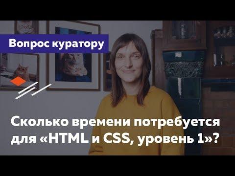 Сколько времени потребуется при обучении на «HTML и CSS, уровень 1»? — Вопрос куратору HTML Academy