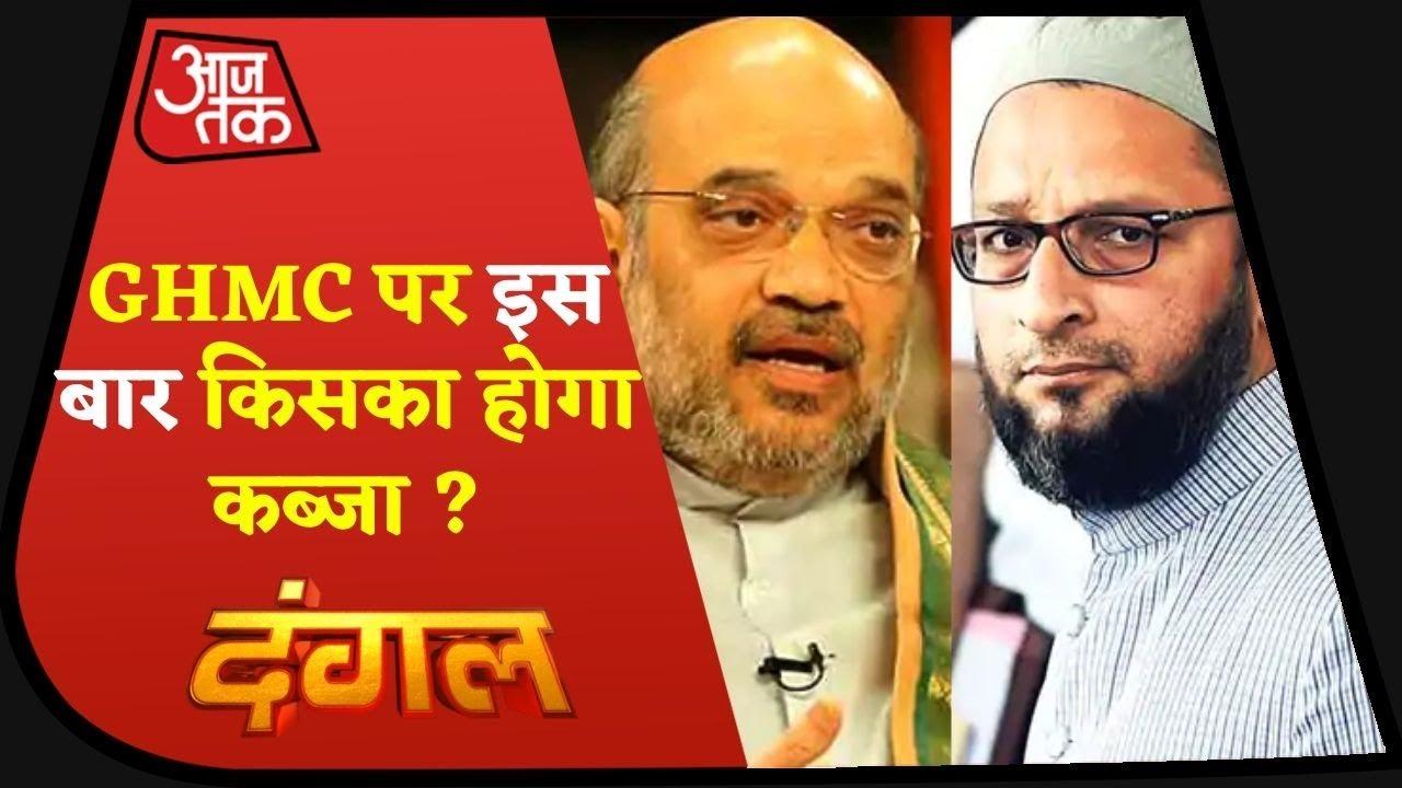 Download BJP के प्रचार से Owaisi क्यों हैं परेशान ? देखिए Dangal with Rohit Sardana