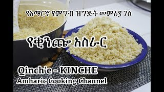 Ethiopian Food: Kinche Recipe የቂንጬ አስራር