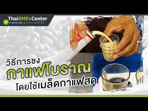 วิธีการชงกาแฟโบราณ โดยใช้เมล็ดกาแฟสด