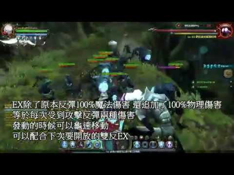 DragonNest All Class Second Ex Skills