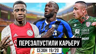 видео: 7 Футболистов ПЕРЕЗАПУСТИВШИХ Карьеру! / Сезон 19/20