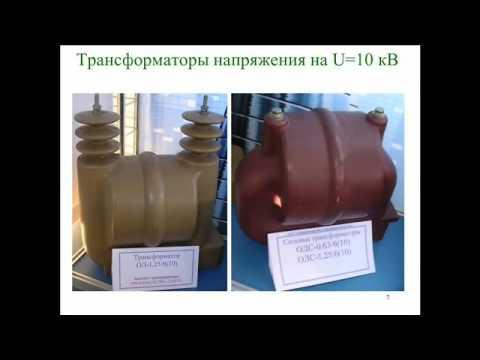 2. Измерительные трансформаторы напряжения  (1 семестр)