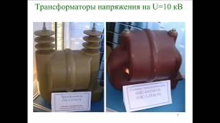 2. Измерительные трансформаторы напряжения  (1 семестр)(, 2016-04-15T06:30:35.000Z)
