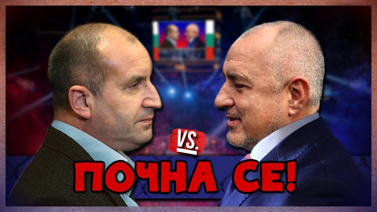 (VIDEO) - Б.Б. срещу Президента. ПОЧНА СЕ! Ето кой ще ПОБЕДИ!
