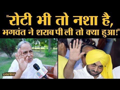 Bhagwant Mann के बारे में आंटी ने ऐसी बात कही जिस पर उनके विरोधी भी हामी भरेंगे | Narendra Modi| AAP