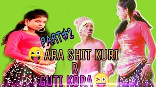 😜😂Ara Shit Kuri R Guti Kora 😂😜|| Part #2 Latest Jatra Comedy Video ||