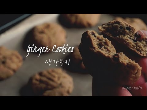 비건 생강쿠키 / Ginger Cookies For Vegan