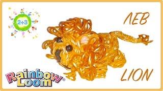 ЛЕВ из резинок 3D LION Rainbow loom bands tutorial for kids DIY