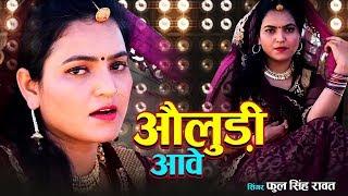 औलुड़ी आवे बन्ना बन्नी सांग 2019    Latest Rajasthani Song 2019    HD