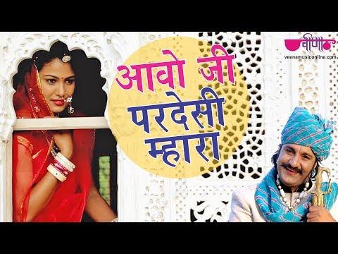 New Rajasthani Song 2018 | Aao Ji Pardesi Mhara Full HD | Marwadi Love Songs