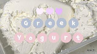 [그릭요거트 만들기]Greek yogurt꾸덕한 그릭요…