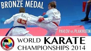 PAVLOV vs PLAKHUTIN. 2014 World Karate Championships. Male Kumite -60kg. Bronze Medal