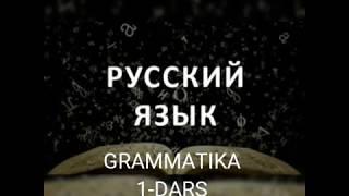 Rus tili Grammatikasi (1-dars) Рус тили грамматикаси (1-дарс)