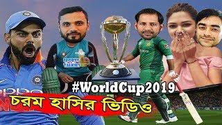 Cricket World Cup 2019 Best Funny Dubbing Mashrafe Mortaza,Virat Kohli, Rashid Khan, Sarfraz Ahmed