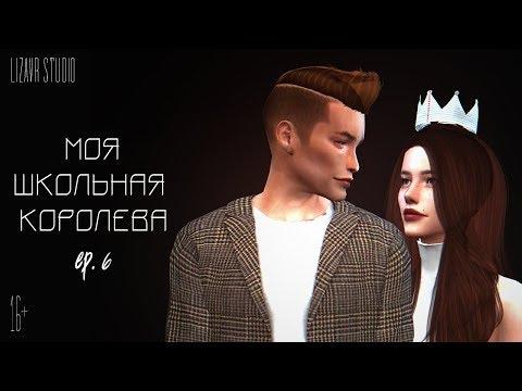 Моя Школьная Королева | Sims 4 Machinima | Ep. 6 | (для поиска: симс сериал с озвучкой)
